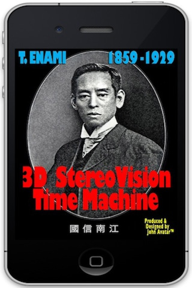 Screenshot 3D STEREOVISION TIME MACHINE